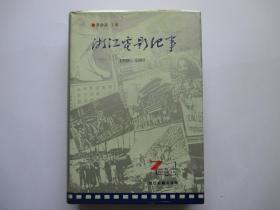 浙江电影纪事 1908—1990