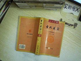 古代汉语(第三册),