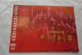 庆祝中华人民共和国成立35周年1984 北京