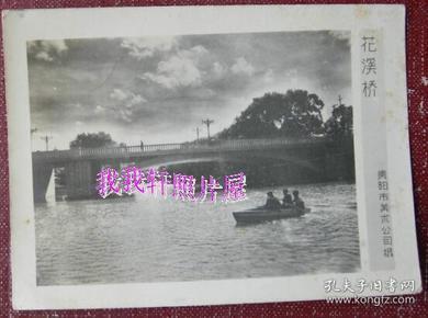 老照片:美丽贵州——贵阳花溪桥,贵阳市美术公司摄 【桐阴委羽系列】