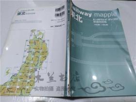 原版日本日文书 Railway mapple 铁道地図帐 东北 発行人黑田茂夫 昭文社 2010年 16开平装