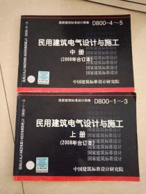 D800-1~3民用建筑电气设计与施工(上中册)(2008年合订本)缺下册