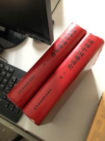 剑桥中国晚清史(上下卷):1800-1911年