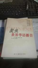 聚焦世界华语播音