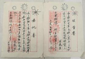 民国时期委托书、供货书一套两张齐全,16开