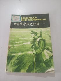 中国革命历史故事(三)