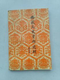 西藏文史资料选辑:怀念十世班禅副委员长专辑