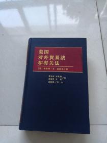 美国对外贸易法和海关法(下)