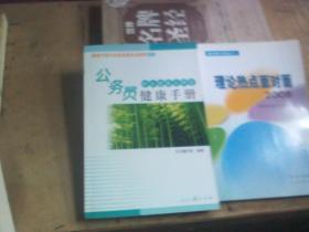 教师健康手册/职业健康大讲堂