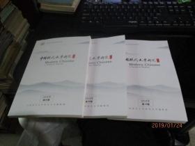 中国现代文学研究2018年第8.9.10期    3本合售  全新未阅本    4-8号