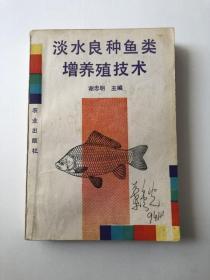 淡水良种鱼类增养殖技术&签名本&农业&种植&养殖