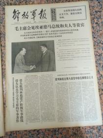 5175、解放军报-1974年9月5日,规格4开4版.9品,
