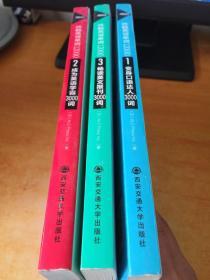 终极英语单词 1.2.3(3本合售)