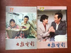 大众电影 1984年第11、12期(2合售)