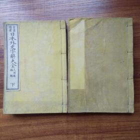 和刻本   首书图彚《日本外史字解大全 》 中下两册   木刻小版画多  品佳   1883年出版