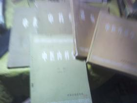 教材.中药学(.第一分册、第三分册)温病学、中医外科学、中医内科学{5合售}(此类书本网有多本在售)