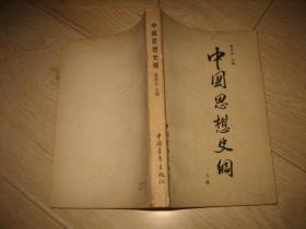 中国思想史纲(上)