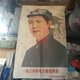 一九三六年毛主席在陕北东方红丝织厂敬制