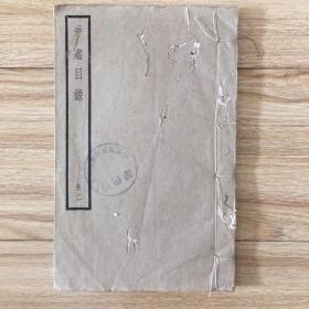 民国中华书局白纸精印四部备要《通鉴目录》册2