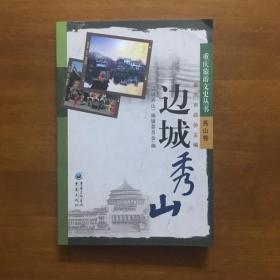 边城秀山(重庆旅游文史丛书)