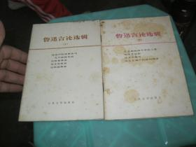 魯迅言論選輯(二.四 )2本合售  貨號26-3