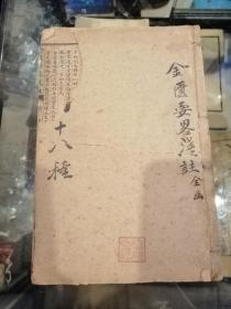 金匮要略浅说 (陈氏四十八种)2册全 石印