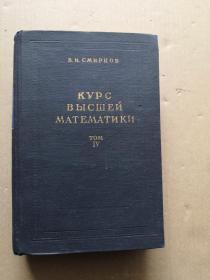高等数学教程 精装   第四卷俄文原版