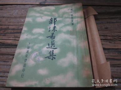 民国版   现代创作文库:《郭沫若选集》  初版初印  品好