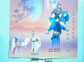 京剧节目单  福建京剧院建院60周年展演----折子戏专场