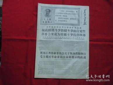 黑龙江日报===原版老报纸===1968年4月3日===4版全。