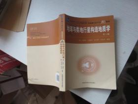 """普通高等教育""""十一五""""国家级规划教材中国科学技术大学精品教材:地球与类地行星构造地质学(第2版) 签赠本"""