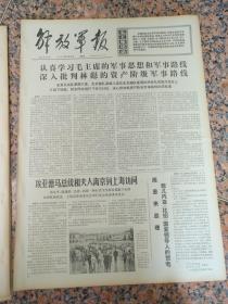 5176、解放军报-1974年9月6日,规格4开4版.9品,
