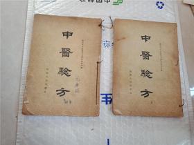 中医验方第一集,第二集共两册