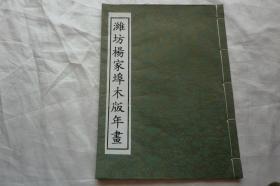 潍坊杨家埠木板年画(宣纸线装20张彩图)看描述
