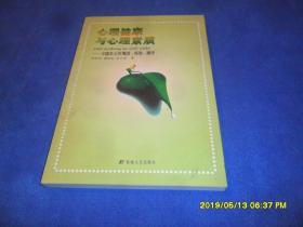 心理健康与心理素质—中国本土的概念 标准 测评