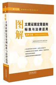 图解立案证据定罪量刑标准与法律适用(第十二版,第四分册)