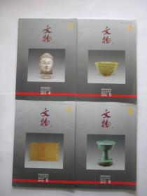 文物 2016年年第4、5、6、9期