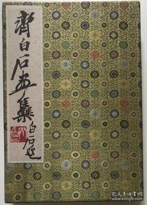 书6,1952年《齐白石画集》水印木刻,册页,品相好。