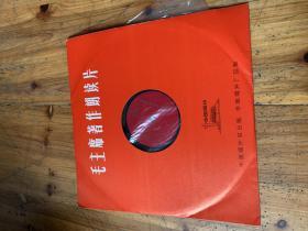 3305:英文毛主席著作朗读唱片一张