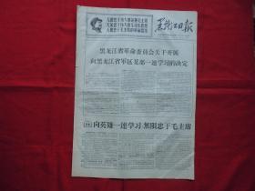 黑龙江日报===原版老报纸===1968年4月4日===4版全。