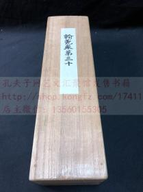 本网唯一 《翰苑卷三十》唐人写经 日本国宝 昭和四十九年1974日本便利堂珂罗版印本 木盒一轴全