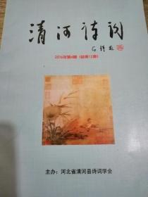 清河诗词2016第4期(总第12期)