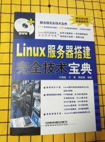 Linux服务器搭建完全技术宝典(附光盘)、Linux玩家技术宝典——你所不知道的Linux(附光盘)【两册合售】