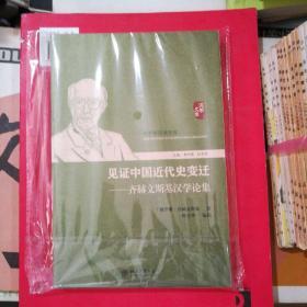 見證中國近代史變遷 齊赫文斯基漢學論集