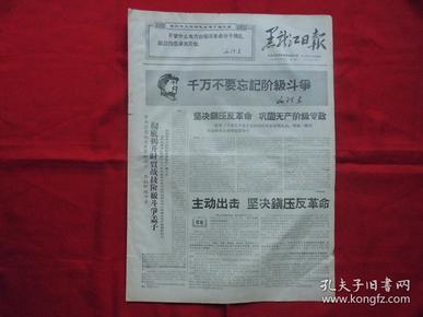 黑龙江日报===原版老报纸===1968年4月8日===4版全。