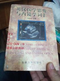 英汉医学影像与内镜学词汇