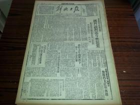 民国33年8月13日《解放日报》保定四郊我游击队活跃;卫生展览会的重要意义;国共谈判迄今无结果;