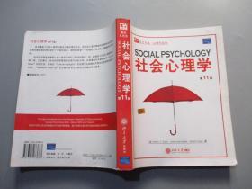 社会心理学(第11版)【英文版】
