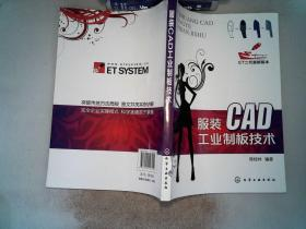 服装CAD工业制板技术;