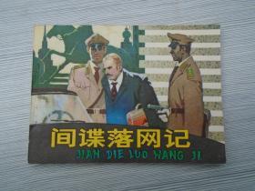 间谍落网记(64开老版 正版 原版 绘画版连环画1本 品好 包真包老 请放心购买,详见书影)